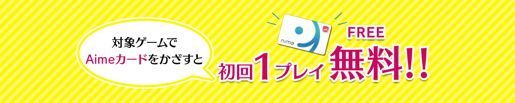 対象ゲームでAimeカードをかざすと初回1プレイ無料!!